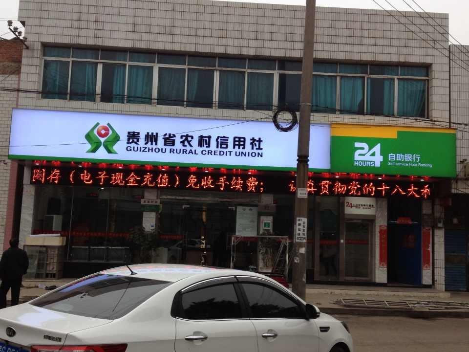 贵州农村信用社3m灯箱布3m贴.